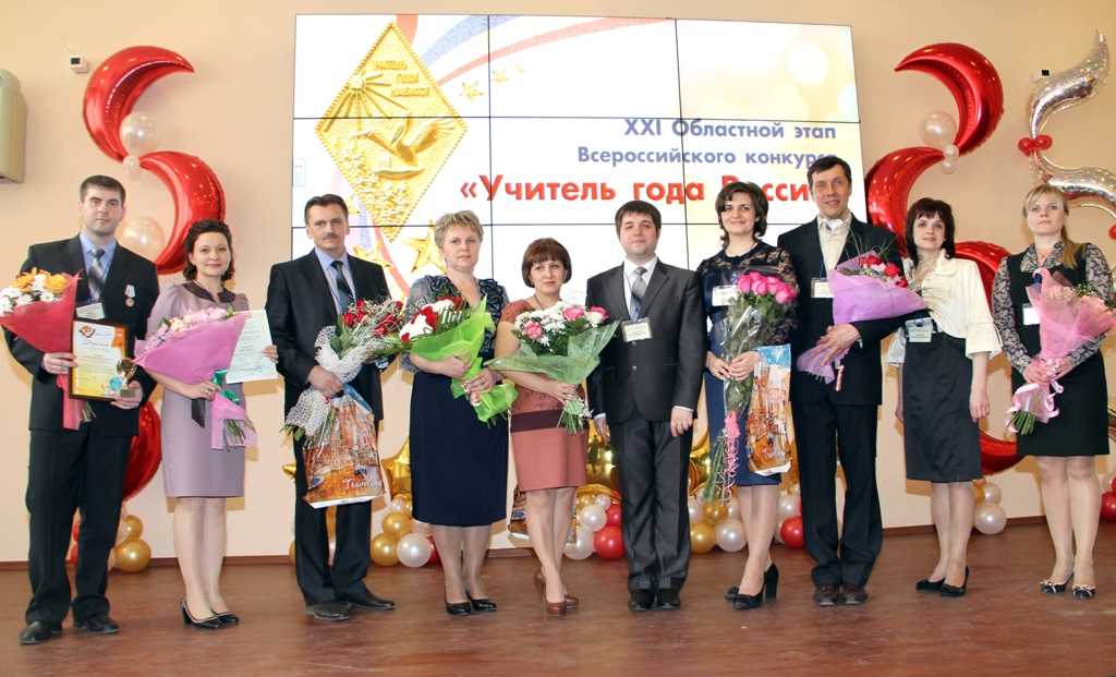Положение всероссийского конкурса учитель года россии